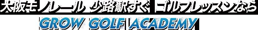 大阪モノレール 少路駅すぐ GROW GOLF ACADEMY